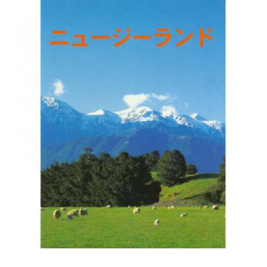New Zealand (Japanese edition)