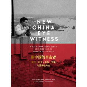 New China Eyewitness: Roger Duff, Rewi Alley and the Art of Museum Diplomacy