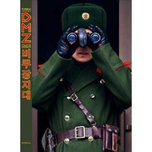 DMZ - Demilitarized Zone of Korea