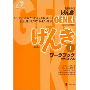 Genki 1 Workbook: An Integrated Course in Elementary Japanese 2e