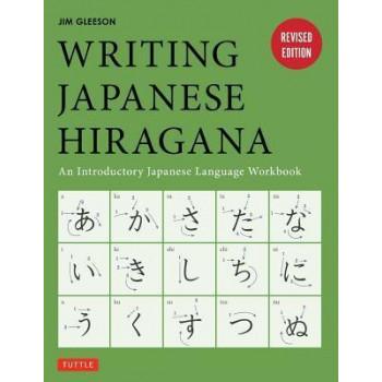 Writing Japanese Hiragana: An Introductory Japanese Alphabet Workbook