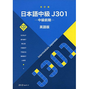 J301 Intermediate Japanese (Kaitei Ban Nihongo Chukyu J301) revised edition