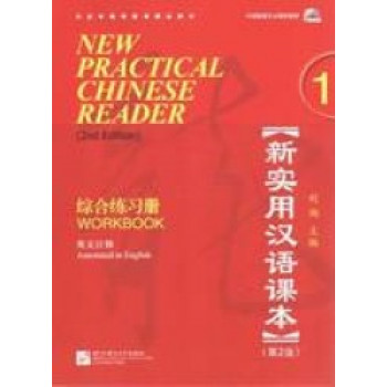 New Practical Chinese Reader Book 1 - Student Workbook