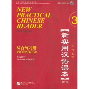 New Practical Chinese Reader 3 : Student Workbook (with CD)
