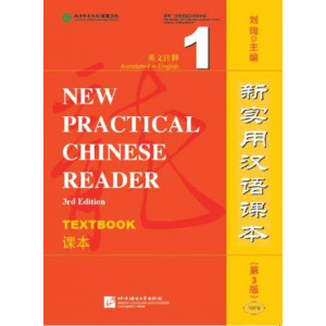 New Practical Chinese Reader: Vol.1: Textbook 3E