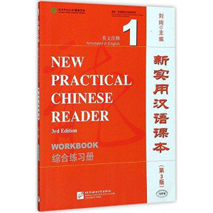New Practical Chinese Reader: Vol. 1: Workbook 3E