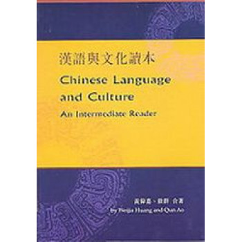 Chinese Language & Culture:  An Intermediate Reader